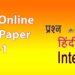 internet-in-hindi-image
